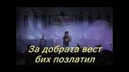Haris Dzinovic - Mustuluk ( превод )