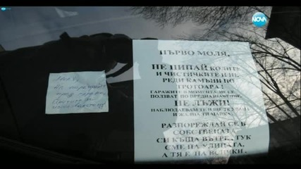 """От """"Моята новина"""": Заплаха от шофьор нарушител"""