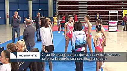 С над 50 вида спорт с фокус върху най-малките започна Европейската седмица на спорта