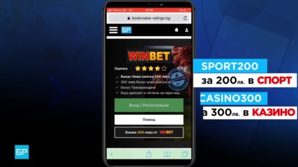 WINBET Регистрация: Как да се регистрирам онлайн? - Бонус кодове | Букмейкър Рейтинги