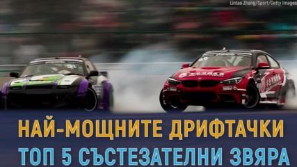 Най-мощните състезателни дрифт коли