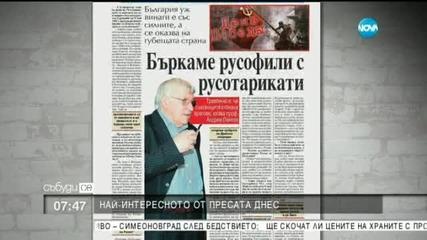В печата: Депутатите с декларация по повод 9-и май