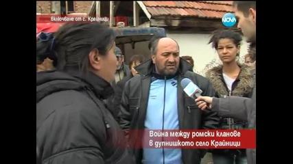 Война между ромски кланове в дупнишкото село Крайници - Часът на Милен Цветков