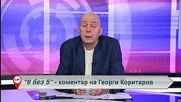 "9 без 5 ""Коментар на Георги Коритаров"" 26.10.2020"