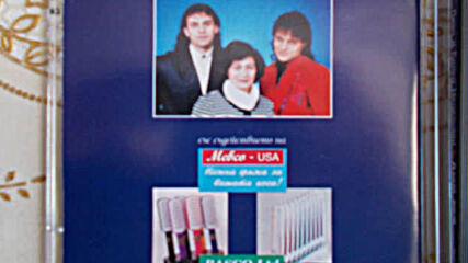 Деян И Бойко Неделчеви-труден Избор-1994