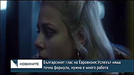 Българският глас на Евровизия: Успехът няма точна формула, нужна е много работа