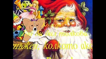 Има Ли Дядо Коледа