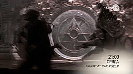 """""""Лара Крофт: Томб Рейдър"""" на 11 ноември, сряда от 21.00 ч. по KINO NOVA"""