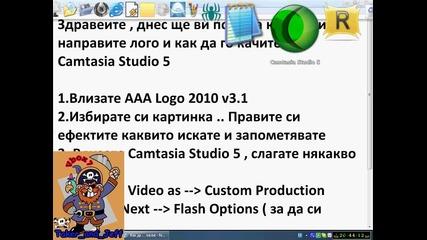 как да си направите лого и как да го качите във Camtasia Studio 5