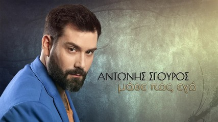 Antonis Sgouros - Mathe pos ego (new Single 2015)