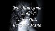 Миг Като Вечност...