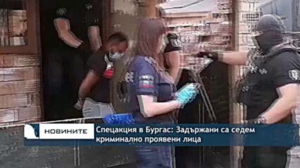 Спецакция в Бургас: Задържани са седем криминално проявени лица