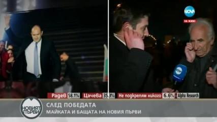 БАЩАТА НА ГЕН.РАДЕВ СЛЕД ПОБЕДАТА: Надявам се достойно да служи на България