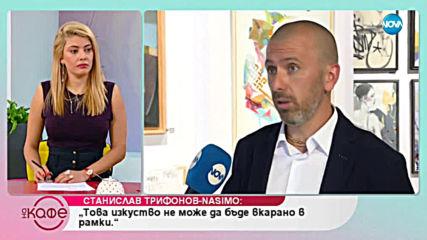 Станислав Трифонов - NASIMO - Стимулират ли парите егото на артиста - На кафе (22.05.2019)