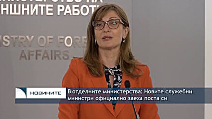 В отделните министерства: Новите служебни министри официално заеха поста си