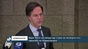 Марк Рюте изглежда ще стане за четвърти път премиер на Нидерландия