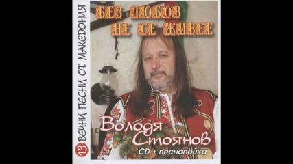 Володя Стоянов - Без Любов Не Се Живее