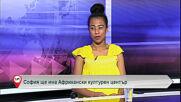 София ще има Африкански културен център