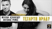 New Melina Aslanidou Ft. Antonis Remos _ Tetarti Vrady (new 2013) ]hq]