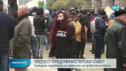 Протест срещу предложените по-строги мерки
