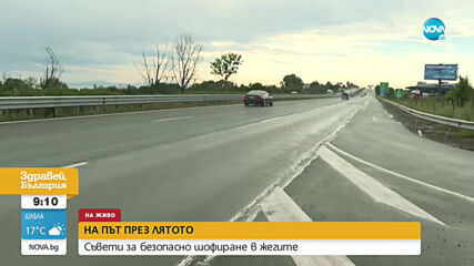 НА ПЪТ ПРЕЗ ЛЯТОТО: Съвети за безопасно шофиране в жегата