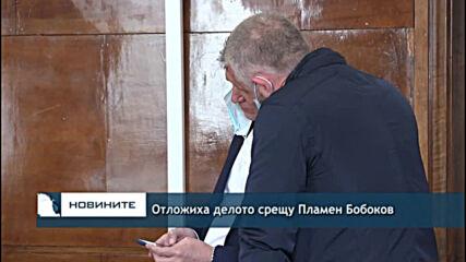 Отложиха делото срещу Пламен Бобоков