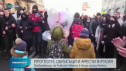 Масови протести в Русия заради Алексей Навални