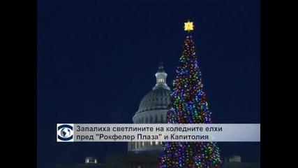 Запалиха светлините на коледните елхи в Ню Йорк и Вашингтон