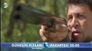 Дъщерите на Гюнеш * Güneşin Kızları еп.16 бг.суб трейлър 2
