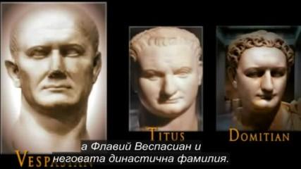 Мессия Цезаря. Римский заговор изобретения Иисуса (бгсуб)