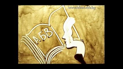Избери за да помогнеш 2011 - Култура и образование
