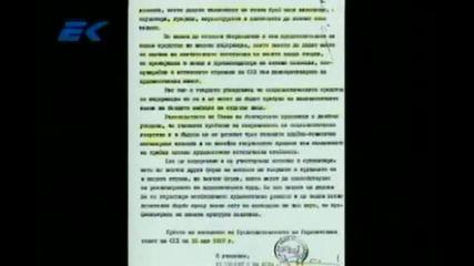 Диагноза и Георги Ифандиев 1.8.2011г. част-1