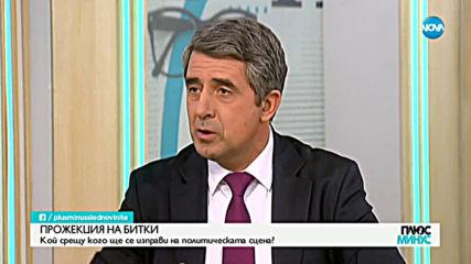 Плевнелиев: От 20 годините ролята на Костов е да разцепва десните в България