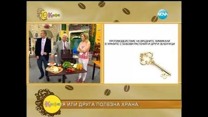 Петте златни ключа към здравето, младостта и красотата - На кафе (08.05.2014г.)