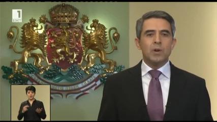 Чнг 2014! Новогодишно обръщение на Президента на Република България - Росен Плевнелиев (31.12.2013)