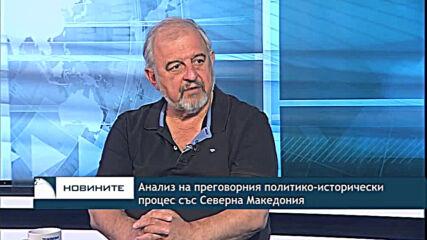 Анализ на преговорния политико-исторически процес със Северна Македoния