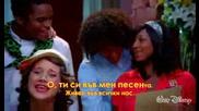 Кой Иска Да Попее?: High School Musical 2 - You Are The Music In Me (Училищен Мюзикъл 2 - Ти Си Във Мен Песента) - Част 1