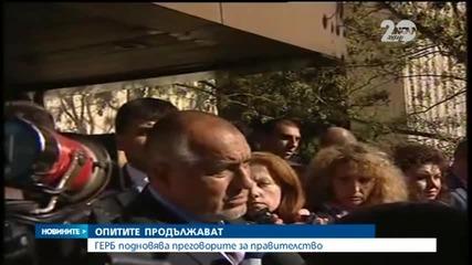 ГЕРБ продължава преговорите с РБ, БСП, АБВ и ПФ - Новините на Нова