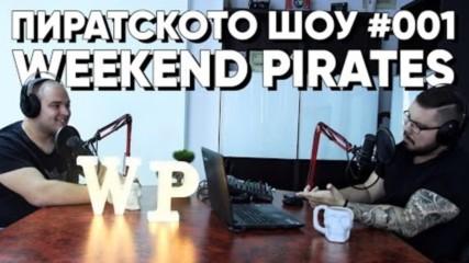 За СУЕВЕРИЯТА и СКОКОВЕТЕ С БЪНДЖИ | ПИРАТСКОТО ШОУ #001 - Weekend Pirates