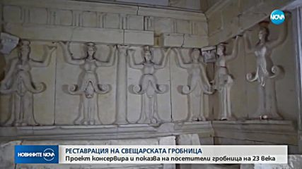 Тракийската гробница в село Свещари ще бъде консервирана и реставрирана