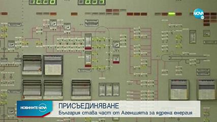 България официално се присъединява към Агенцията за ядрена енергия