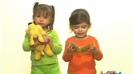 Бон-бон - Пеят скачат палците