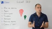 Оптимизация за локално търсене в Google