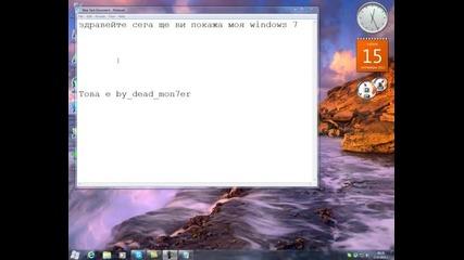 моя модифициран windows 7