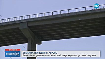 Баща хвърли детето си от мост край Габрово и заплаши да сложи край на живота си
