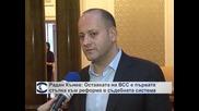 Радан Кънев:Оставката на ВСС е първата стъпка към реформата в съдебната система