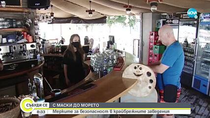 Проверка на NOVA: Спазват ли се противоепидемичните мерки в заведенията в Бургас?