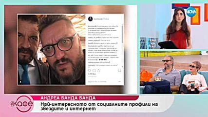 """Андреа Банда-Банда представя горещите новини от социалните мрежи - """"На кафе"""" (17.01.2018)"""