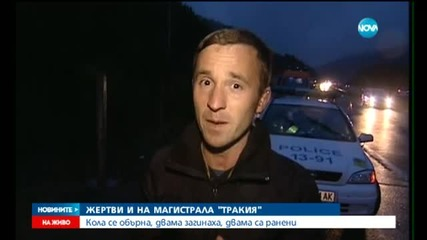 """Двама загинаха при тежка катастрофа на АМ """"Тракия"""""""