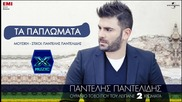 Пантелис Пантелидис ► Завивките